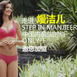 广州市熳洁儿服饰诚邀您的加盟