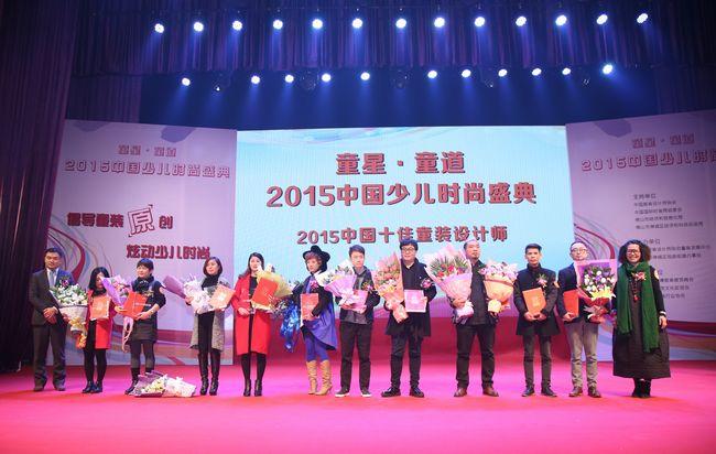 2015中国十佳童装设计师合影