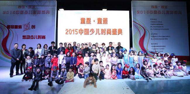 1   2015中国童装原创作品展合影