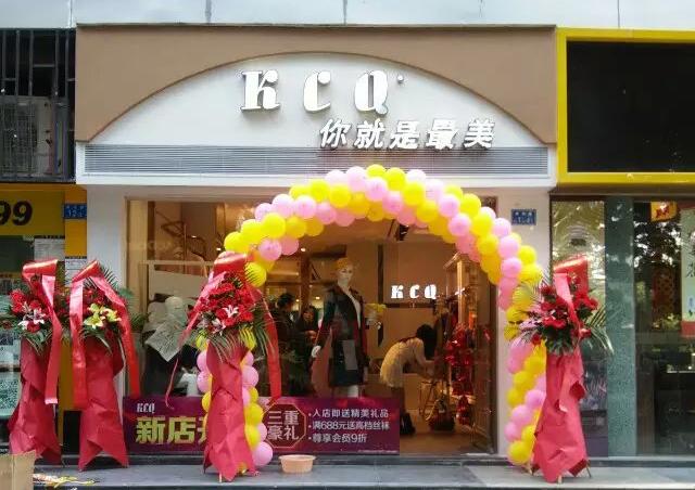 KCQ女装,一直以市场流行概念为主线,别致的剪裁,精美的绣花融入经典与时尚的元素,显示自我的个性设计,力求达到一种高贵典雅,贴切在现代生活中随意时尚的感觉。2016年,KCQ将继续为女性朋友带去法式浪漫的体验,让你次卧人群中的佼佼者!