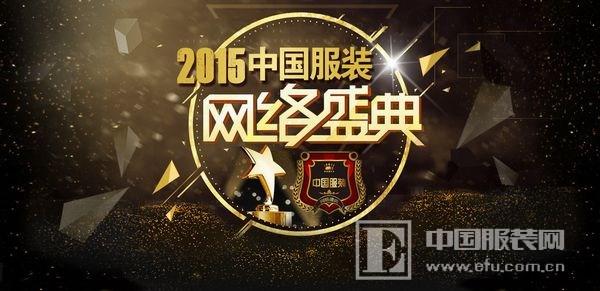 2016中國服裝界第一張成績單