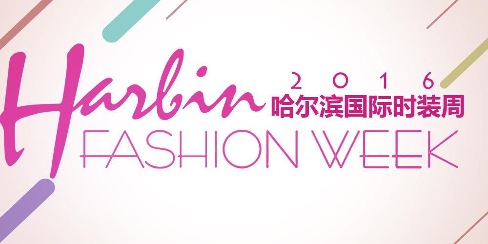 2016哈尔滨国际时装周