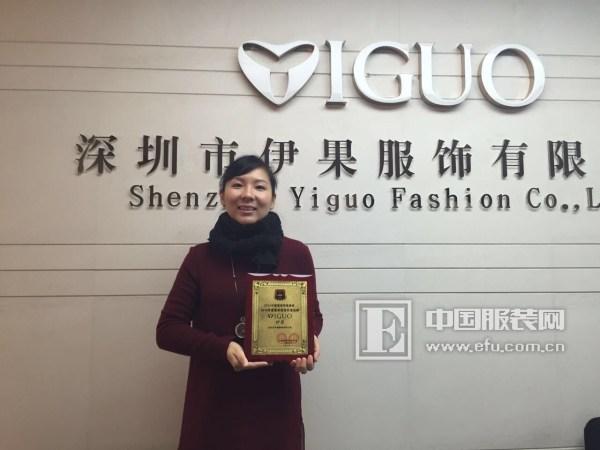 深圳市伊果服饰有限公司 营销总监朱晓薇