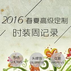 2016春夏高级定制时装周