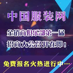 活动报名:金销商俱乐部2016招商大会
