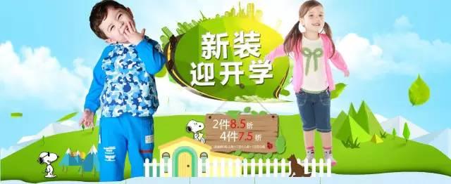 国内童装品牌如何才能立足市场