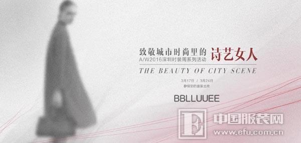 粉蓝衣橱致敬城市时尚里的诗艺女人