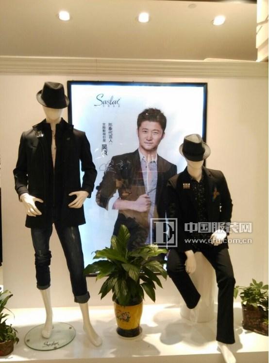 莎斯莱思男装加盟,匠心打造精致英伦风尚购物体验