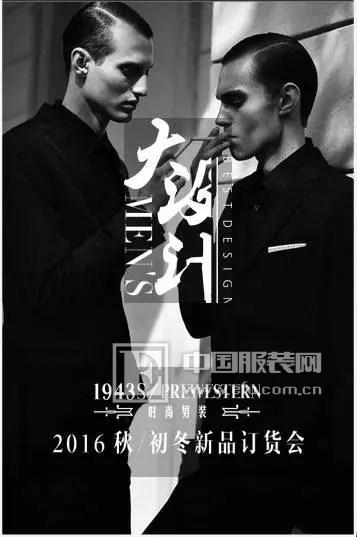 1943S/PREWESTERN品牌男装2016秋/初冬新品订货会