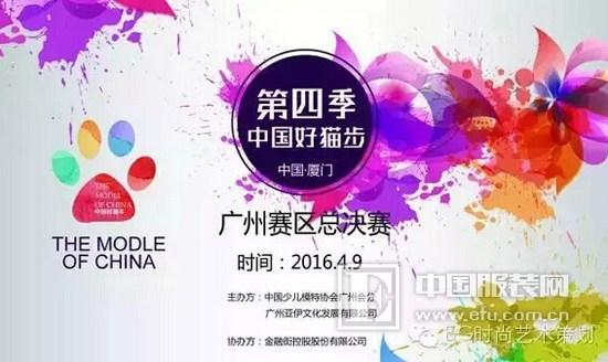 2016恋采依与中国好猫步-决赛活动正式开始!