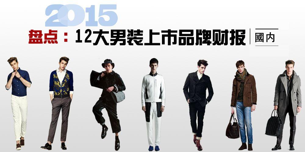 盘点:国内12大男装上市品牌2015年财报