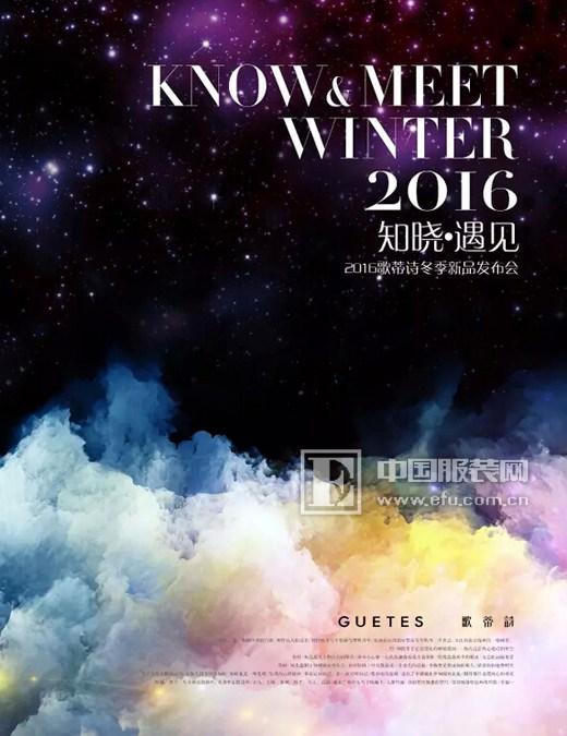GUETES 2016冬季新品时尚发布会