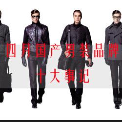 四月国产男装品牌十大事记