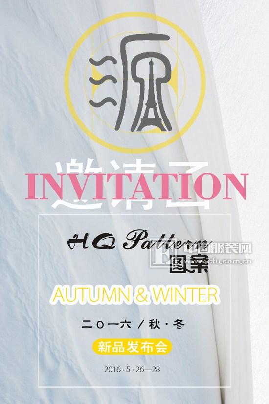 法国图案女装HQ Pattein 2016秋冬新品发布会,诚邀您莅临!