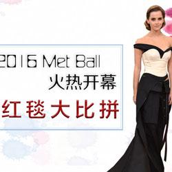 2016MET GALA 时尚盛典