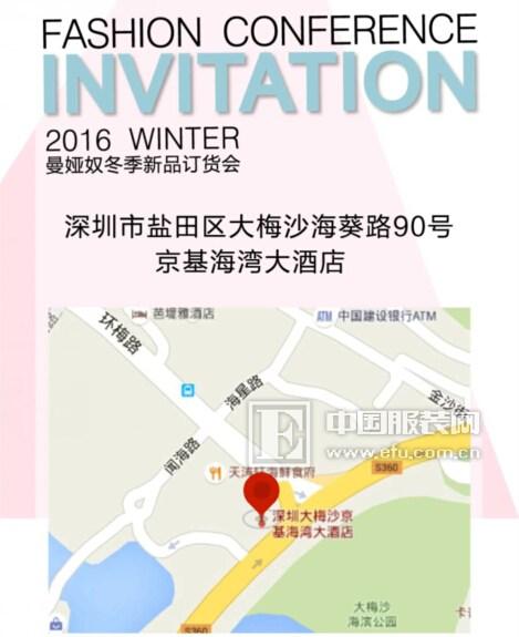 曼娅奴女装2016年冬季新品订货会,诚邀您参与!