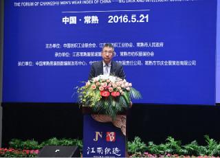 """2016""""江南织造""""中国常熟男装指数高峰论坛开幕"""