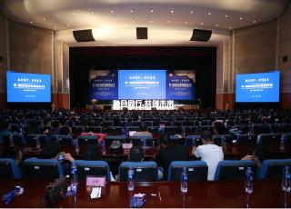 常熟昆承湖互联网创新创业大会