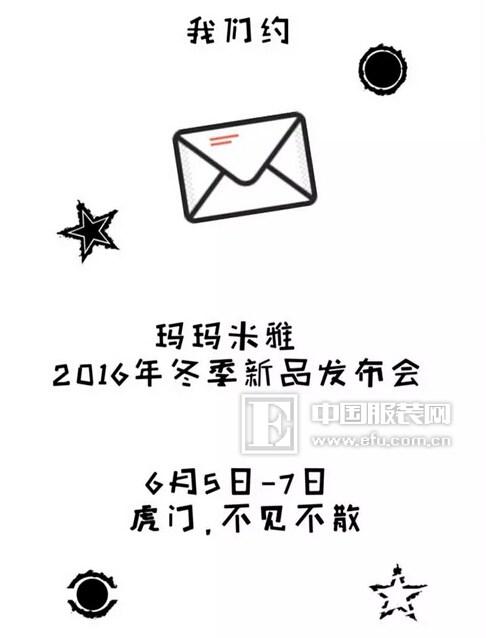 2016玛玛米雅冬季新品发布会诚邀您莅临!