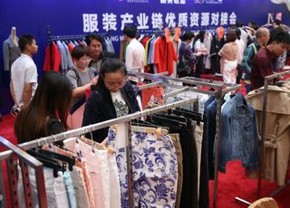 服装产业链优质资源对接会