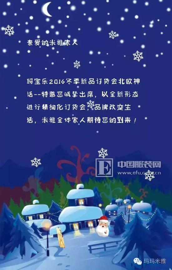 2016年玛宝乐冬季新品发布会即将开启