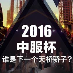 2016中服杯·下一站天桥骄子(华东赛区)