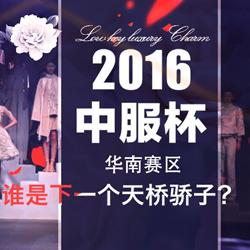 2016中服杯·下一站天桥骄子(华南赛区)