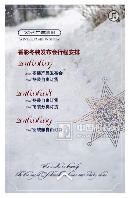 香影女装2016冬装新品发布,会诚邀您莅临!