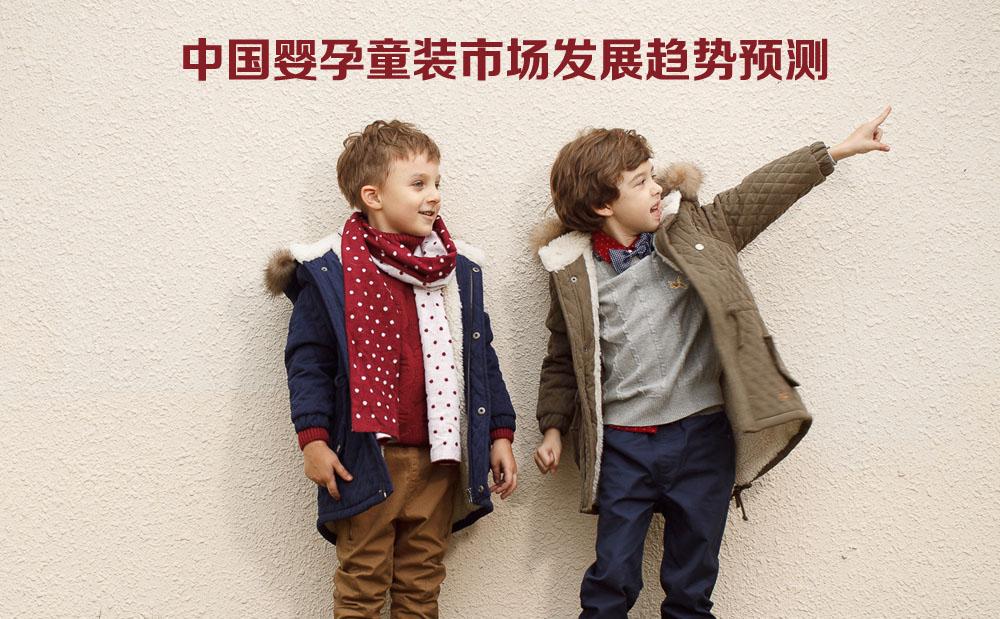 中国婴孕童装市场发展趋势预测
