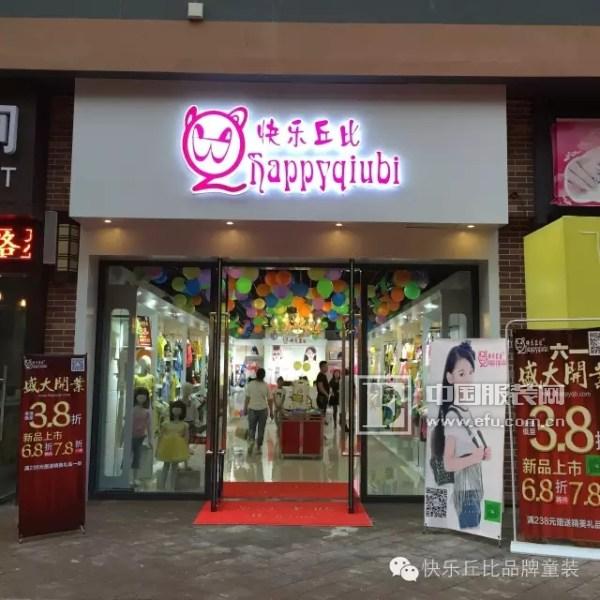 """祝贺""""快乐丘比""""安徽阜阳万达广场店开业"""