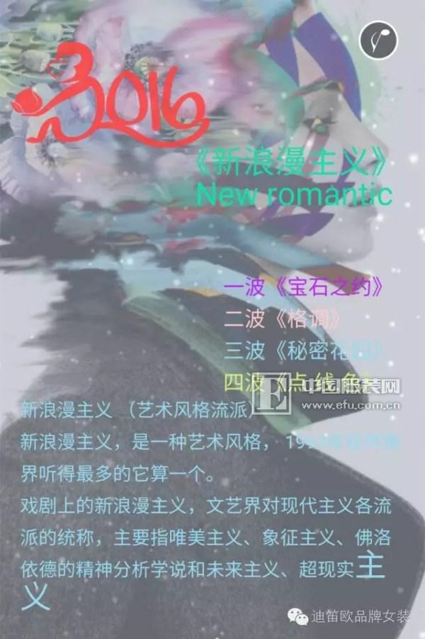 """迪笛欧2016年冬季新品发布会""""新浪漫主义""""诚邀您莅临!"""