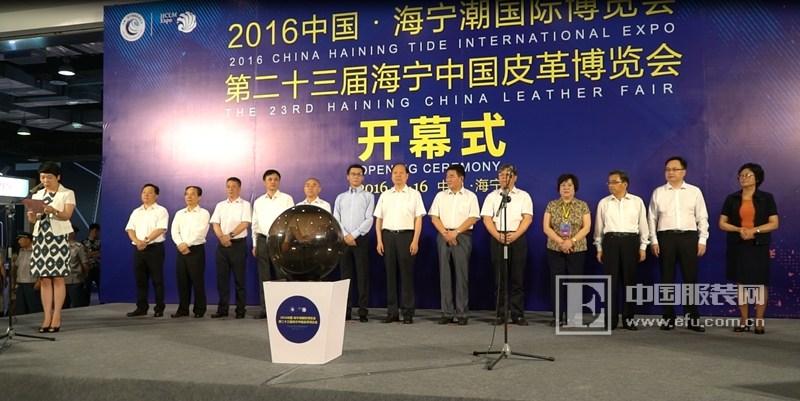 海宁中国皮革博览会隆重开幕