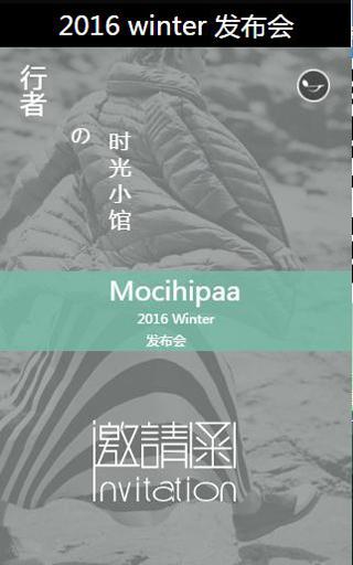 木子衣芭女装2016冬季新品发布会