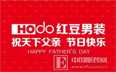 """红豆男装,父亲节""""欢乐送""""——以爱之名 传承优质"""