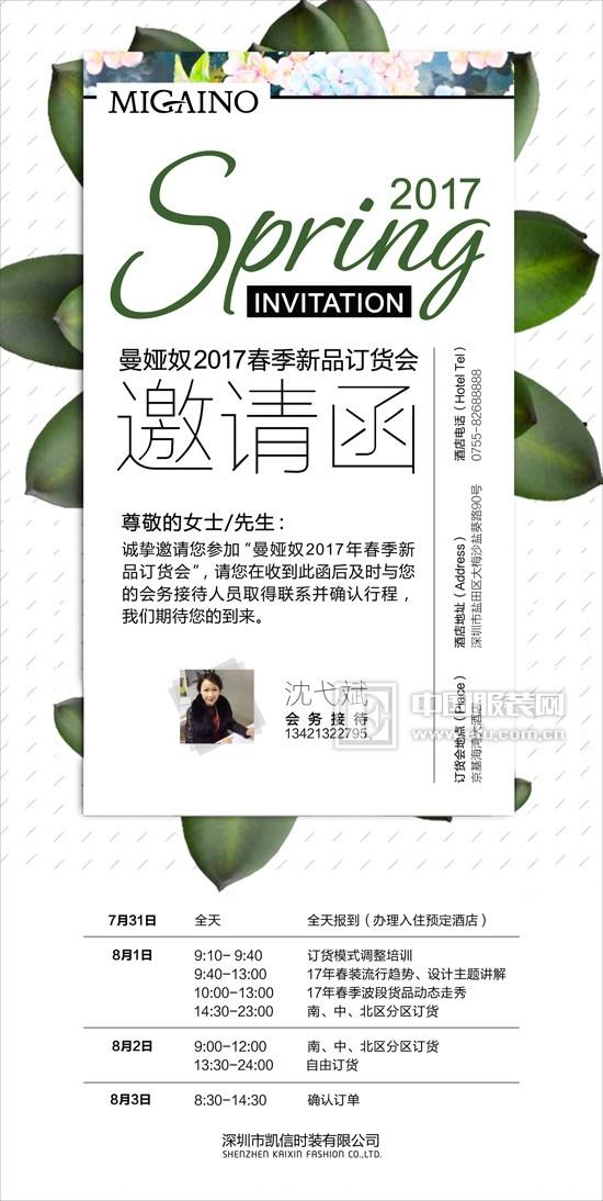 MIGAINO 曼娅奴2017春季订货会,诚邀您莅临!