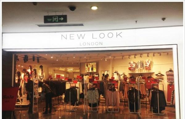 英国高街品牌New Look入驻京东 如何站稳脚