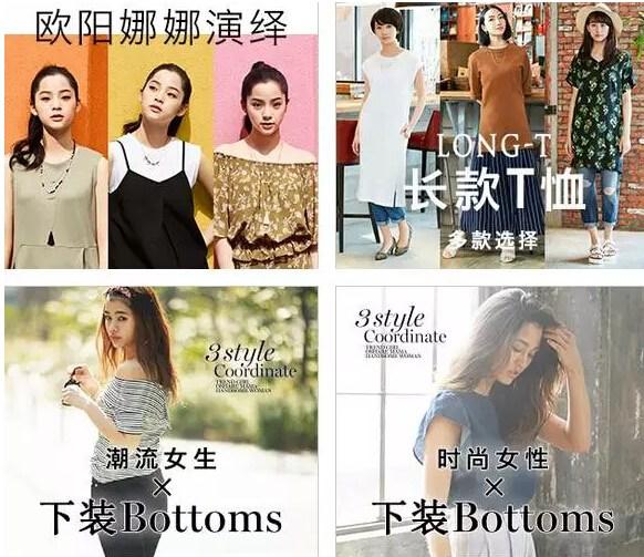 比优衣库更时尚的GU是如何赢得消费者青睐的?