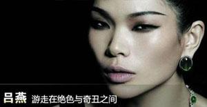 吕燕:活成了中国版维多利亚