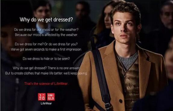 我们为了什么而穿衣打扮?优衣库首推全球营销活动