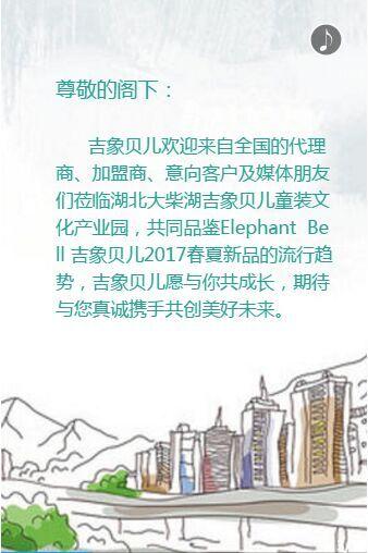 吉象贝儿elephant kids品牌童装