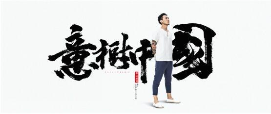 """意树:中国风服装领域的""""华为"""""""