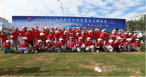 青岛青少年高尔夫球赛圆满落幕