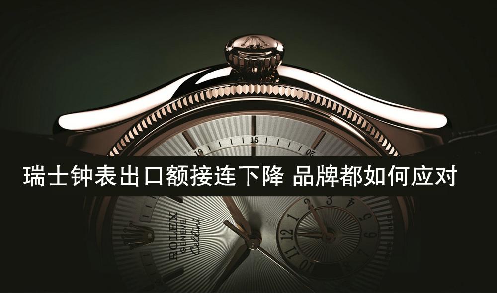 瑞士钟表出口额接连下降 腕表品牌都如何应对