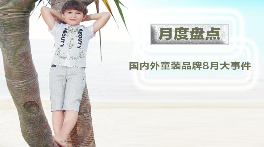 月度盘点:国内外童装品牌8月大事件