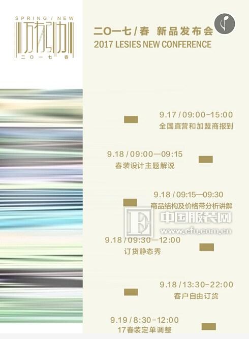 蓝色倾情女装2017春季新品发布会,诚邀您莅临!