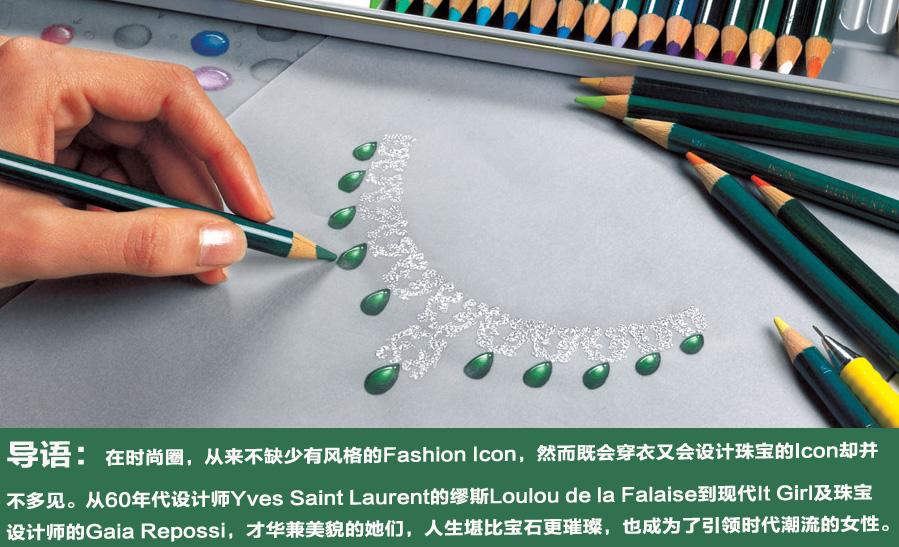 她们是时尚Icon 也是珠宝设计师