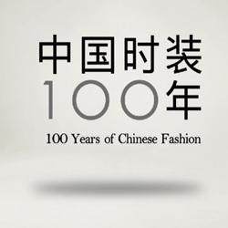 百年中国时尚审美变化