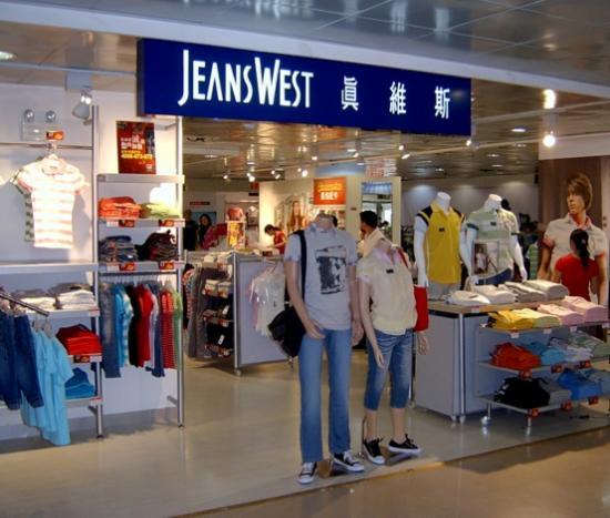 真维斯出售内地两处店铺物业 服装卖不动了?