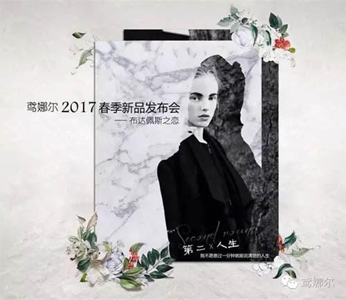 INNAEYDN鸢娜尔2017春季新品发布会即将拉开帷幕