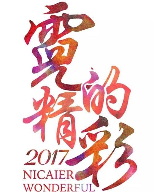 霓彩儿家居服2017春夏新品发布会邀请函